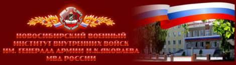 Новосибирский военный институт ВВ МВД России