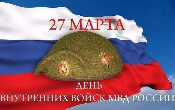 27 марта день внутренних войск МВД России