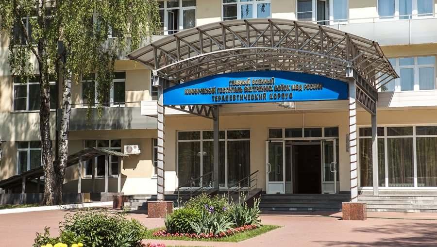 Главный госпиталь внутренних войск МВД России
