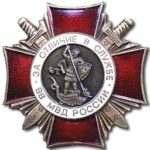 Награды внутренних войск России
