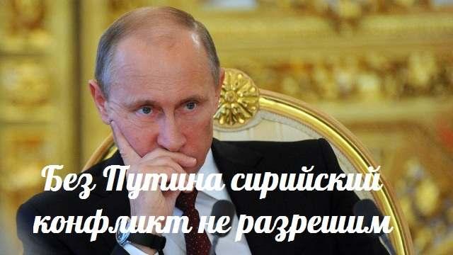 Путин сирийский КОНФЛИКТ