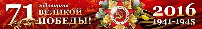 71 годовщина победы в Великой Отечественной Войне в России в 2016 году