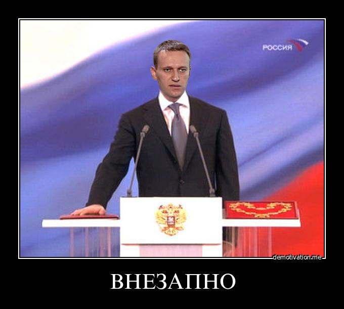 Навальный президент