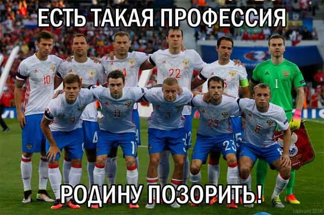 Позор футбольной сборной России