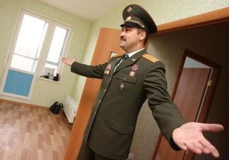 Получение служебного жилья военнослужащим