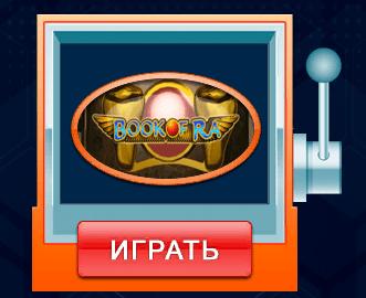 game-vulcan-oficialnyj-sajt