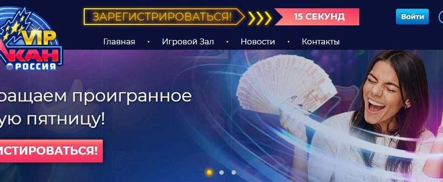 Казино Vulkan Россия