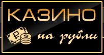 Игровые аппараты казино 777
