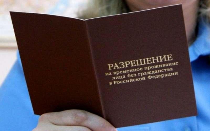 Разрешение на временное проживание в Российской Федерации