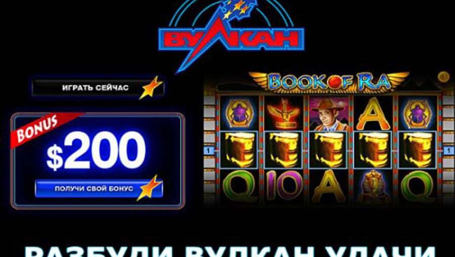 Игровые автоматы от казино Вулкан удачи