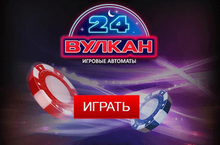 Игровые слоты от популярного клуба Вулкан 24