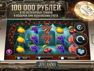 Игровые автоматы от Джой казино