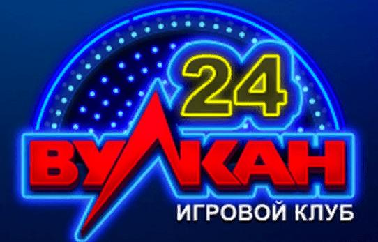 Казино Вулкан 24 – официальный сайт