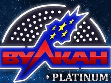 Казино Вулкан Платинум – официальный сайт