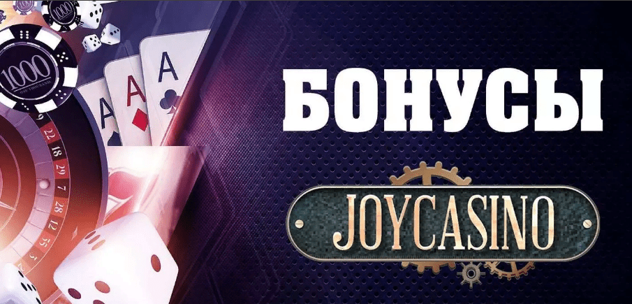 Joy казино