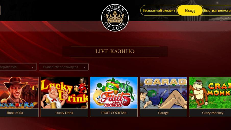 Live казино рулетка в Queenofluck: подробный обзор игры