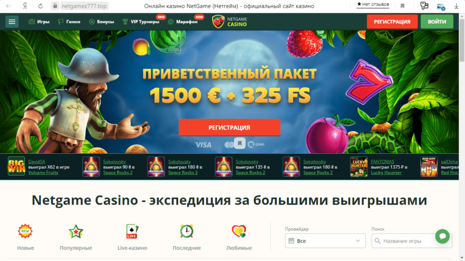 Нетгейм казино онлайy