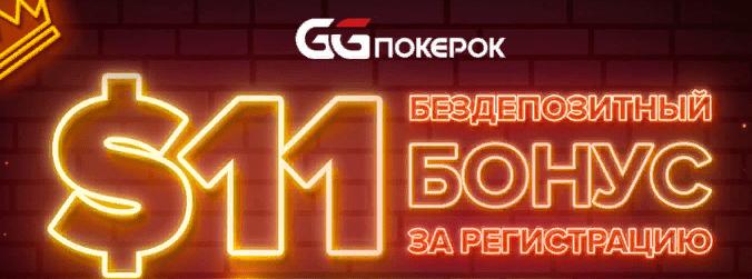 GGпокерок официальный сайт