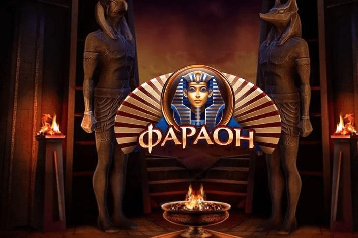 Онлайнказино Фараон