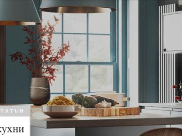 Полезные статьи про дизайн кухни